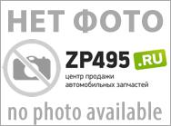 Артикул: 236000570101010 г0068513 ekaterinburg.zp495.ru